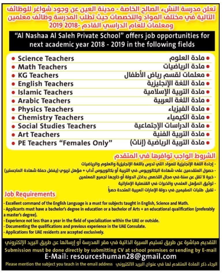 فورا لدولة الامارات معلمين ومعلمات لجميع التخصصات برواتب