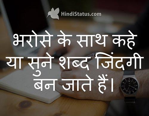 Word of Trust - HindiStatus