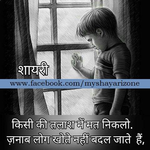 Real Sad Pic Shayari Image SMS in Hindi