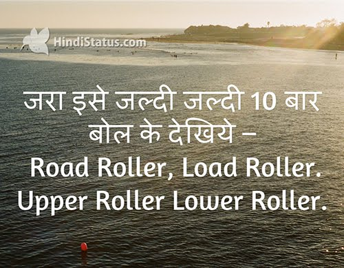 Another Tongue Twister - HindiStatus