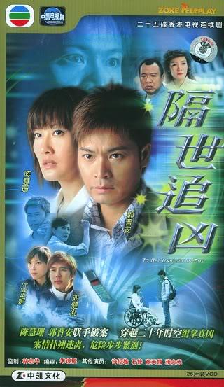 Xem Phim Vụ Án Kỳ Bí 2004
