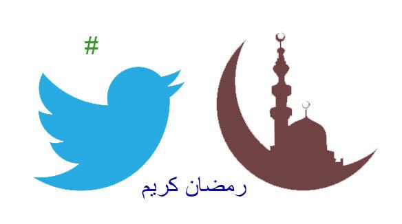 تويتر والتقنية في شهر رمضان المبارك تويتر, تقنية, تكنولوجيا, رمضان, رموز تعبيرية, هاشتاج, twitter, Hashtag, Ramadan,تطبيق تويتر في شهر رمضان المبارك