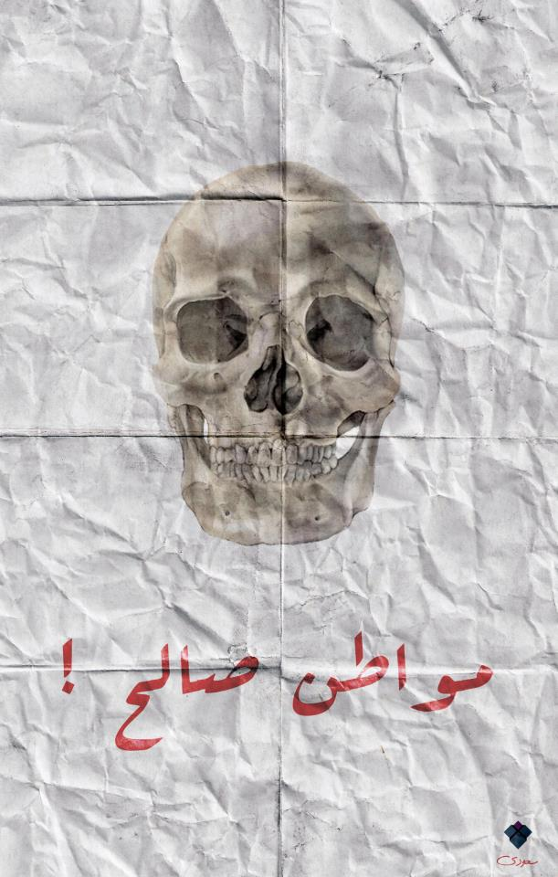 Doctor Ojiplatico. Mhd Saudi Artwork. Posters about Syrian Revolution
