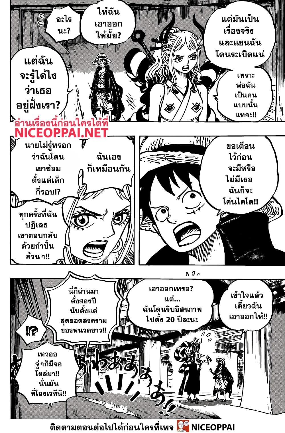 อ่านการ์ตูน One Piece ตอนที่ 985 หน้าที่ 9