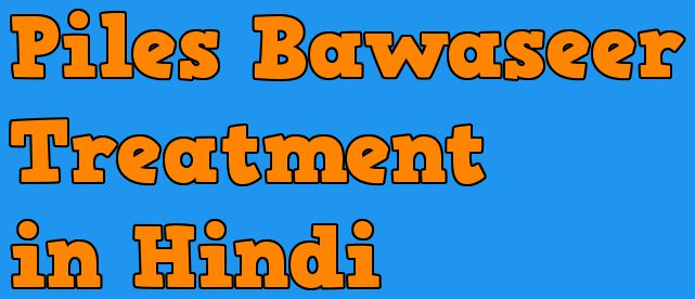 Piles Bawaseer Treatment in Hindi