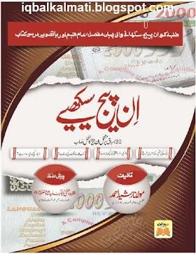 Urdu Writing Software Inpage Leaning Tutorial PDF Book