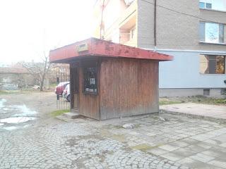 Watch Repair Hut, Yambol,