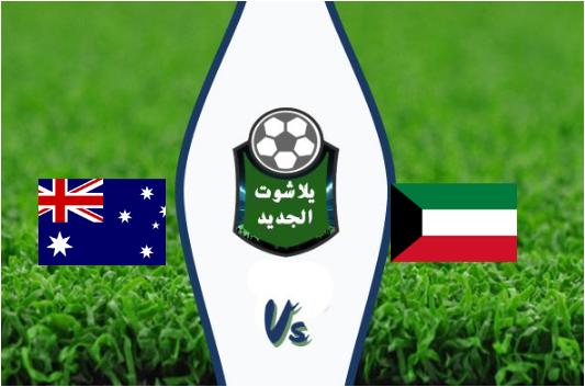 نتيجة مباراة الكويت وأستراليا بتاريخ 10-09-2019 تصفيات آسيا المؤهلة لكأس العالم 2022