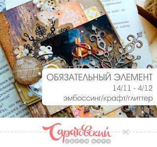 http://saratovscrap.blogspot.ru/2016/11/17.html