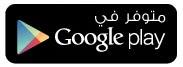 https://play.google.com/store/apps/details?id=com.alyasser.azkar