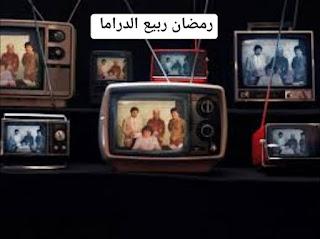 رمضان ربيع الدراما