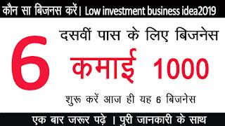 दसवीं पास के लिए 6 बिजनेस  | kam lagat me chota business kaise kare | laghu udyog list hindi