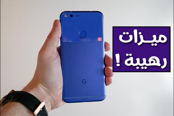 3 أشياء عملت عليها شركة Google بهاتف Pixel XL لمواجهة شركة Apple | تعرف عليها الأن !