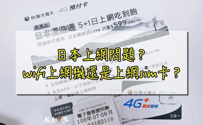 台灣大哥大4G+飆速雙網卡日本漫遊通5+1日上網吃到飽|日本上網租wifi機或買sim卡選擇