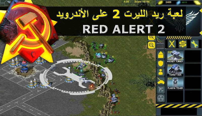 تحميل لعبة ريد الليرت RED ALERT 2 للاندرويد الاصلية 2020
