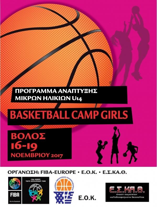 ΕΟΚ | Camp μπάσκετ ανάπτυξης U14 (κορίτσια). Οι αθλήτριες που έχουν επιλεγεί