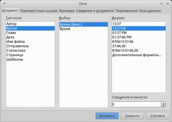 Блог про LibreOffice: LibreOffice: Поля с данными