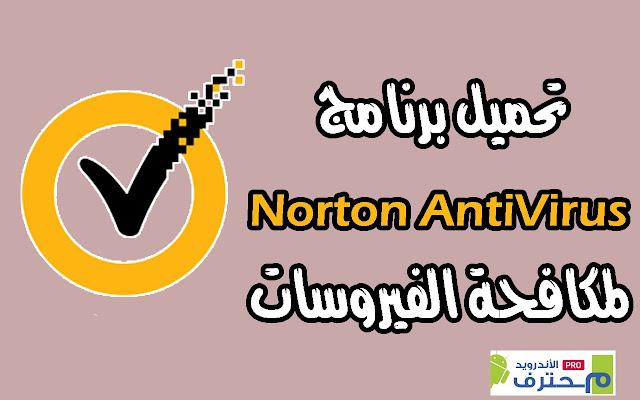 تحميل نورتون انتي فايروس 2019 مجاناً للكمبيوتر وللموبايل Norton AntiVirus