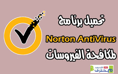 تحميل نورتون انتي فايروس 2021 مجاناً للكمبيوتر وللموبايل Norton AntiVirus