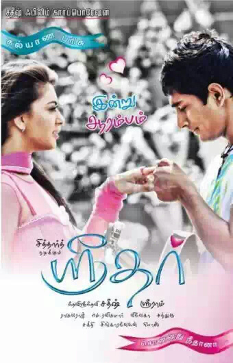 Baby Baby Mp3 Free Download : download, Tamil, Download, Viewer