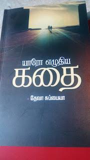யாரோ எழுதிய கதை - புத்தக விமர்சனம் Dheva