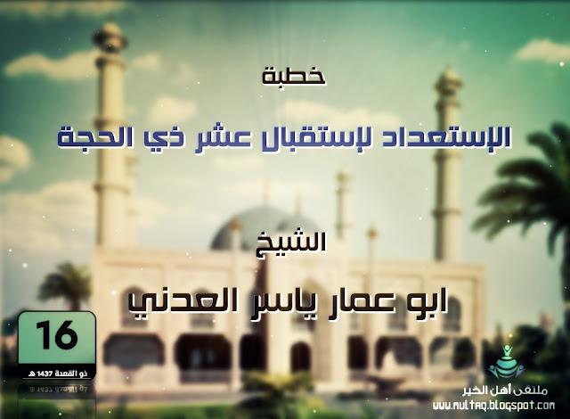 كيف استعد وأستقبل عشر ذي الحجة | الشيخ ابو عمار ياسر العدني