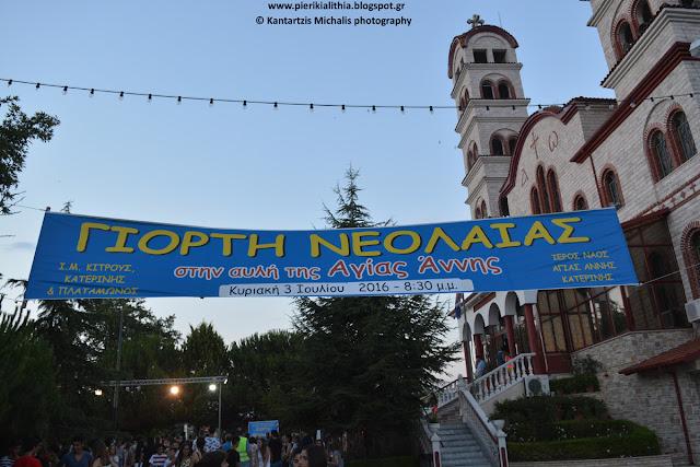 Με μεγάλη συμμετοχή και επιτυχία η γιορτή νεολαίας του Ι.Ν. Αγίας Άννης στην Κατερίνη. (ΦΩΤΟ)