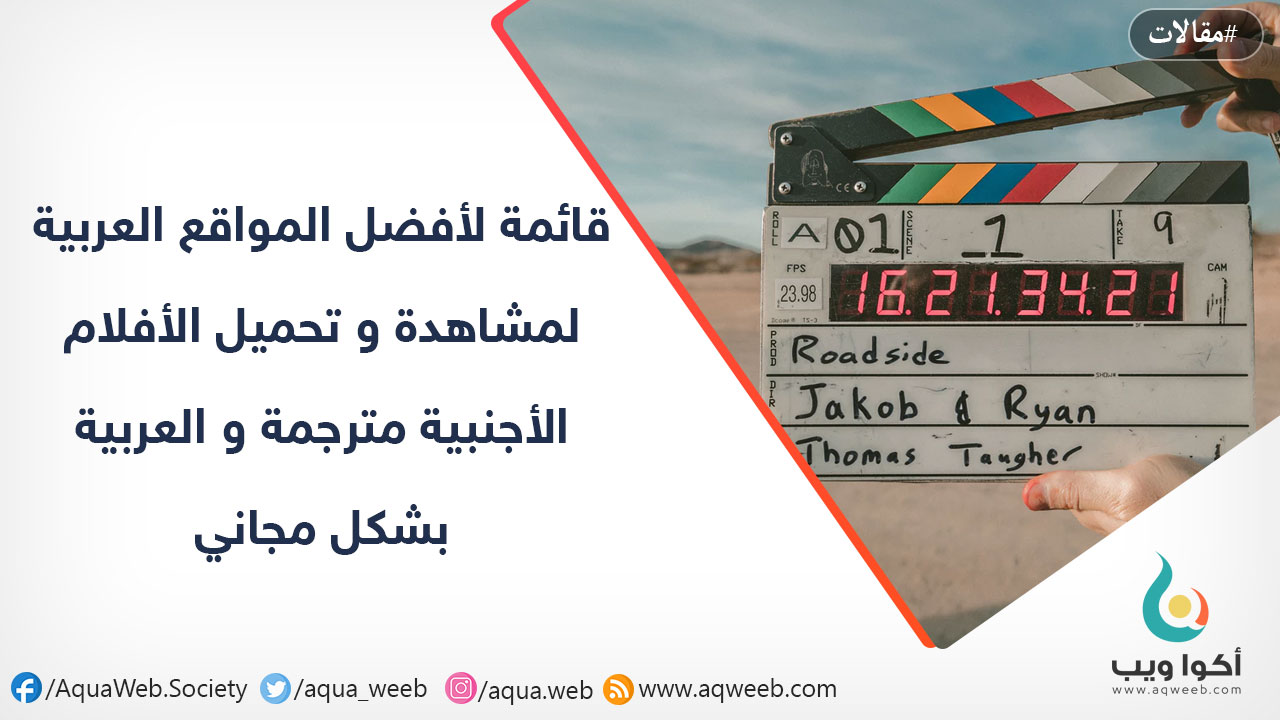 قائمة لأفضل المواقع العربية لمشاهدة و تحميل الأفلام الأجنبية مترجمة و العربية بشكل مجاني