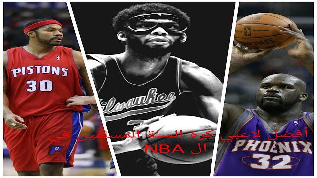 أفضل 10 لاعبين مسلمين في تاريخ ال NBA