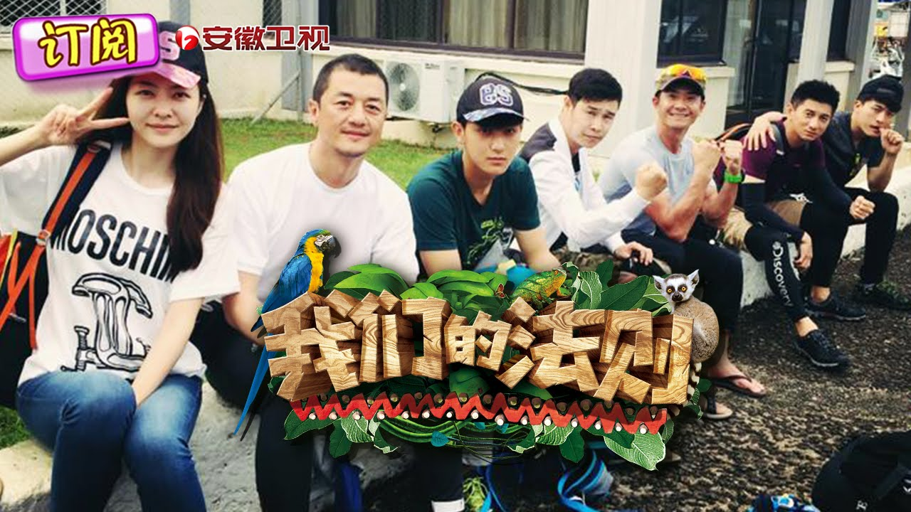 我們的法則 Law of the Jungle China