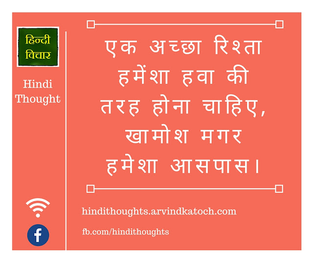 Hindi Thought, image, good, relationship, like, wind,रिश्ता, silent, Hindi Quote