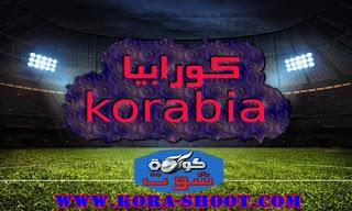 كورابيا - korabia   مشاهدة مباريات اليوم بث مباشر