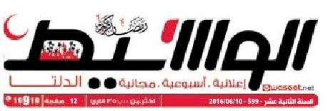 وظائف جريدة وسيط الدلتا عدد الجمعة 10 يونيو 2016
