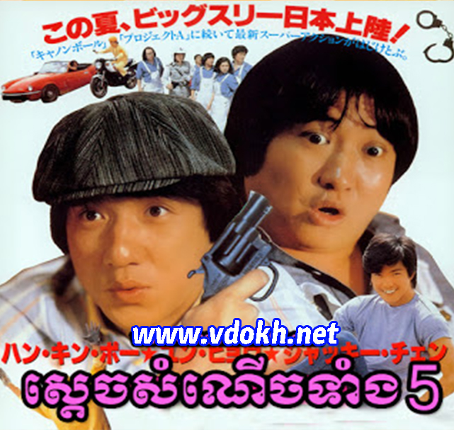 Chinese Movies, Chin long, sdach somnoch tang 5