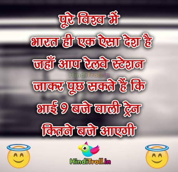 Funny Indian Joke| Hindi Funny Desi Jokes| Desi Joke Funny Pucture