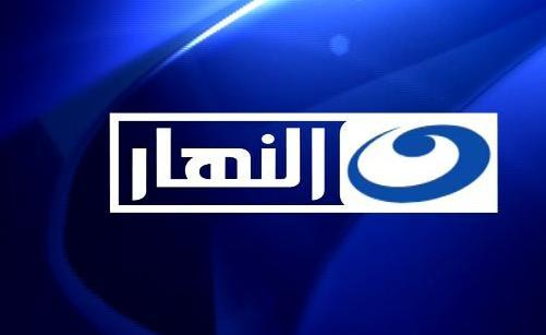 موقع قناة النهار www.al nahar.tv   الموقع الرسمي لقناة النهار الفضائية