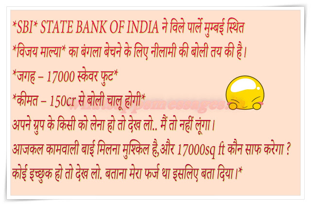 jokes-on-bank-employee-in-hindi