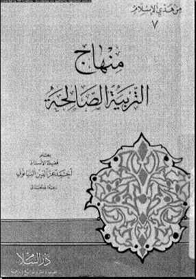 Download Buku dan Kitab Pendidikan Islam PDF