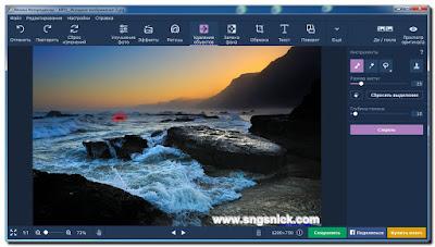 Movavi Photo Editor 5.0.0 - Удаление объектов