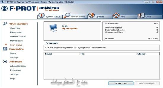 أفضل برامج مكافحة فيروسات مجانية انتي فيرس Linux