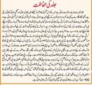 Best Skin Care Tips and Tricks in Urdu