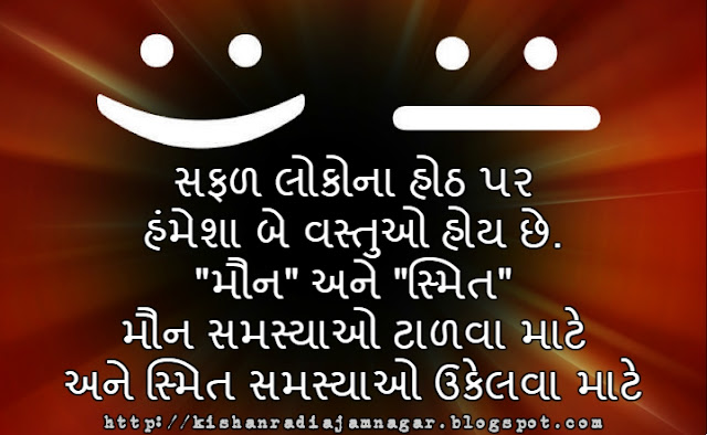 Gujarati Successful Person Quotes | Success Quotes | Smile Quotes