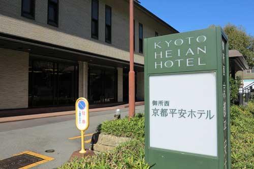 Kyoto Heian Hotel, Kyoto.