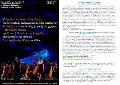 Μουσική Εκδήλωση στον Αρχαιολογικό Χώρο Ιερού Ιτωνίας Αθηνάς