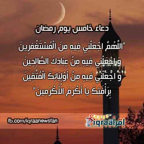 دعاء اليوم الخامس من رمضان | أدعية رمضان 2016 | دعاء خامس يوم رمضان