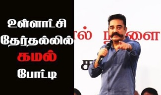 Kamal competes in TN Local Body Election