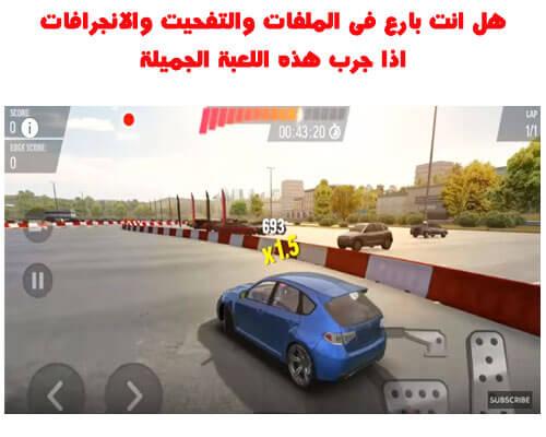 لعبة السيارات Drift Max Pro