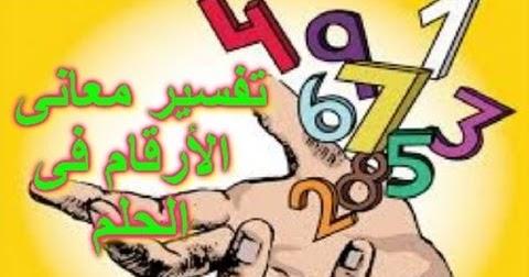 المسلمون تفسير رقم 20 في المنام للعزباء لابن سيرين ومجموعة من الأعداد الأخرى