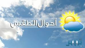 """هذه توقعات """"الأرصاد الجوية"""" لطقس اليوم الأحد"""