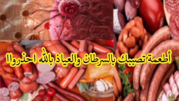 أطعمة تصببك بالسرطان والعياذ بالله احذرواا